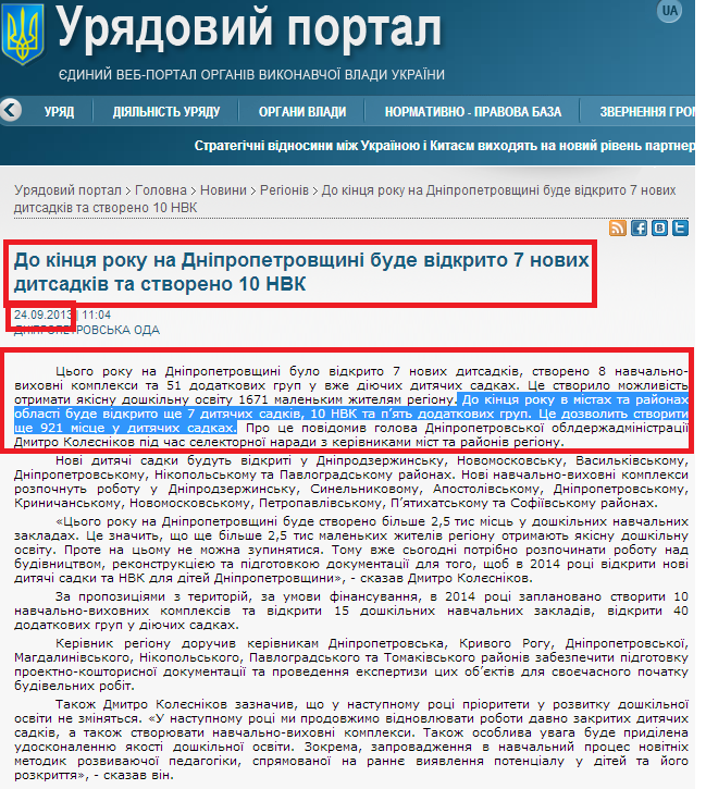 http://www.kmu.gov.ua/control/uk/publish/article?art_id=246702268&cat_id=244277216