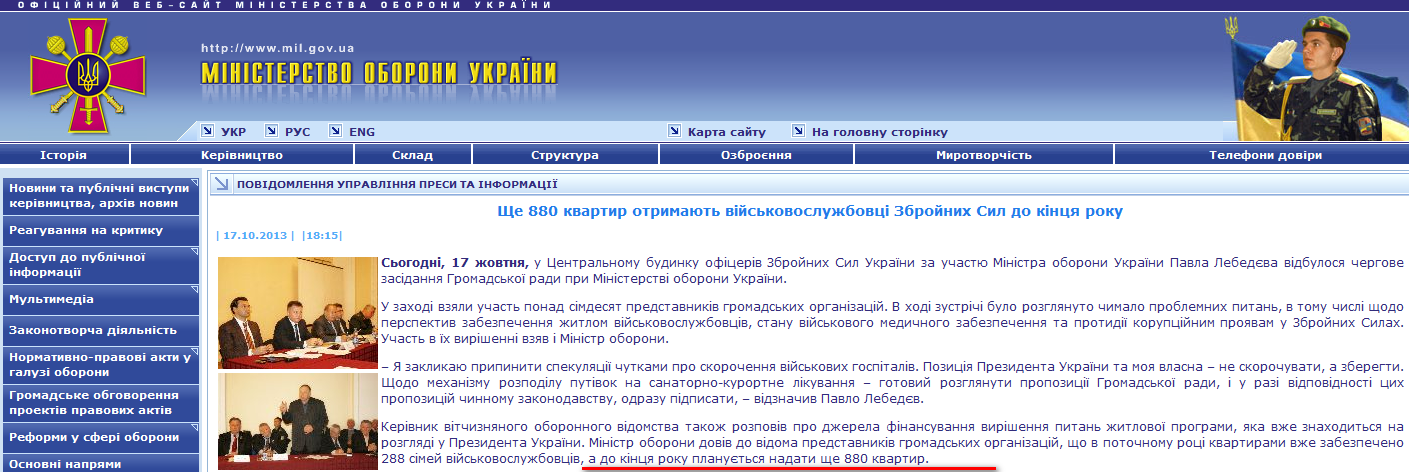 http://www.mil.gov.ua/index.php?lang=ua∂=news⊂=read&id=31092