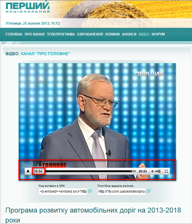 http://1tv.com.ua/uk/video/program/progolovne/2013/10/24/7394