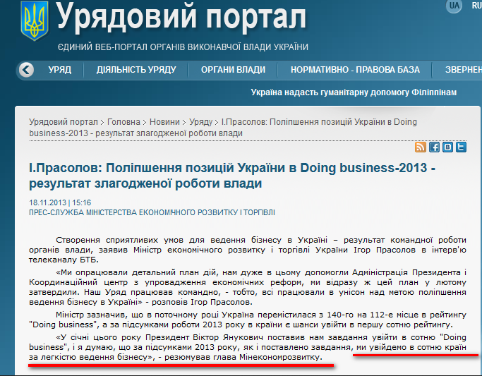 http://www.kmu.gov.ua/control/uk/publish/article?art_id=246854612&cat_id=244276429