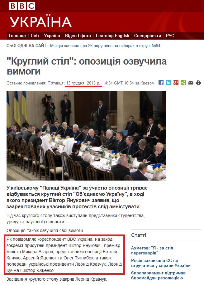 http://www.bbc.co.uk/ukrainian/politics/2013/12/131213_round_table_kyiv_hk.shtml