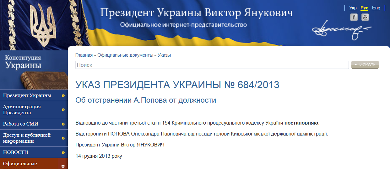 http://www.president.gov.ua/ru/documents/16272.html