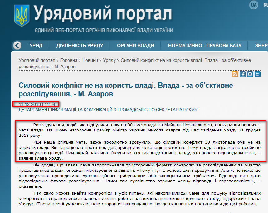 http://www.kmu.gov.ua/control/uk/publish/article?art_id=246910626&cat_id=244276429