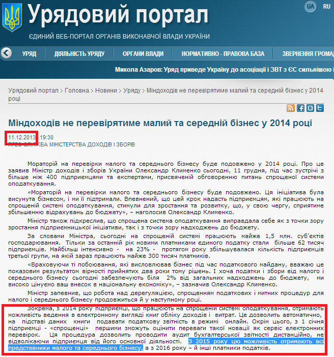 http://www.kmu.gov.ua/control/publish/article?art_id=246912882