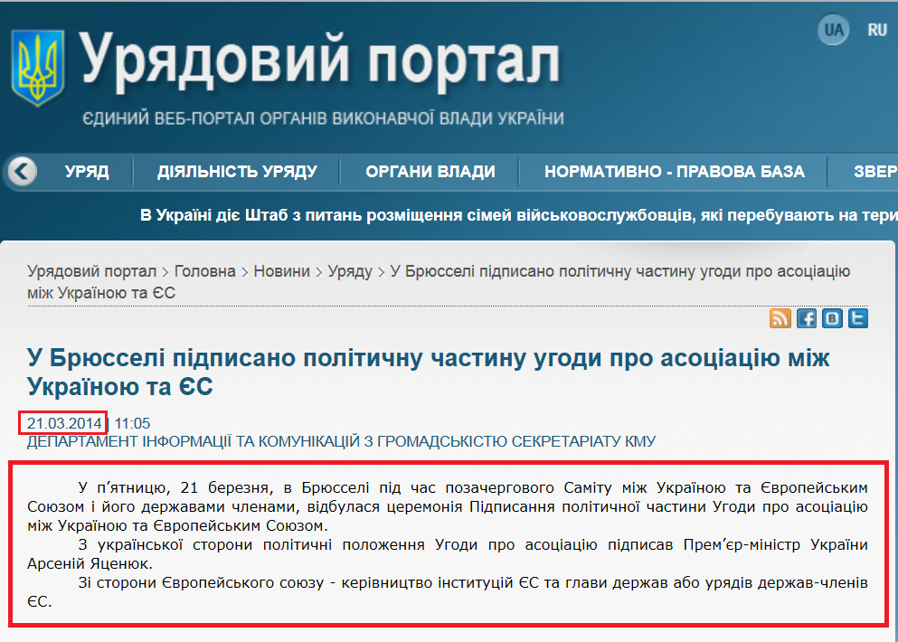 http://www.kmu.gov.ua/control/publish/article?art_id=247125389