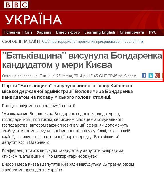 http://www.bbc.co.uk/ukrainian/news_in_brief/2014/04/140425_hk_bondarenko_kyiv.shtml