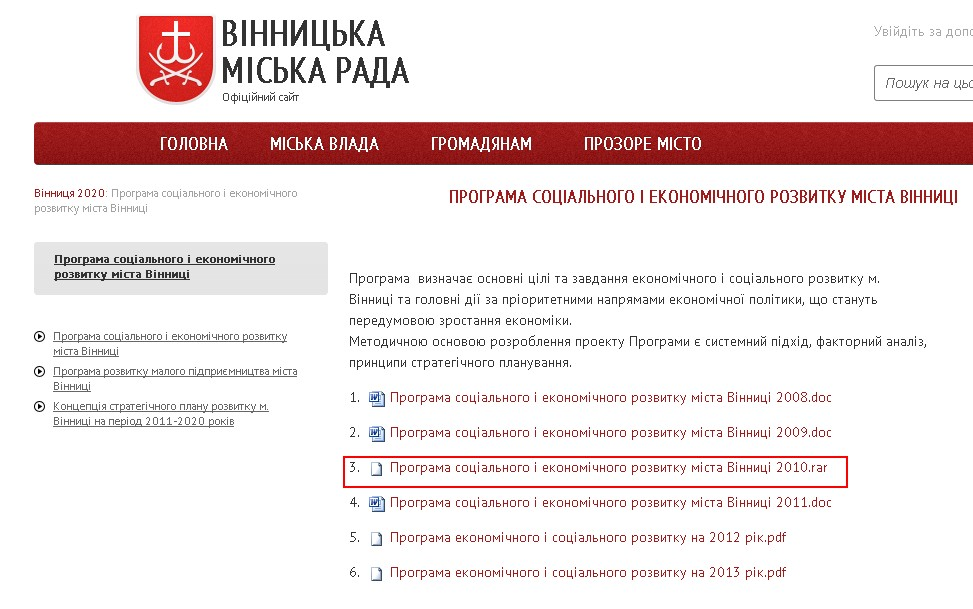 http://www.vmr.gov.ua/TransparentCity/Lists/Vinnytsia2020/ShowContent.aspx?ID=1