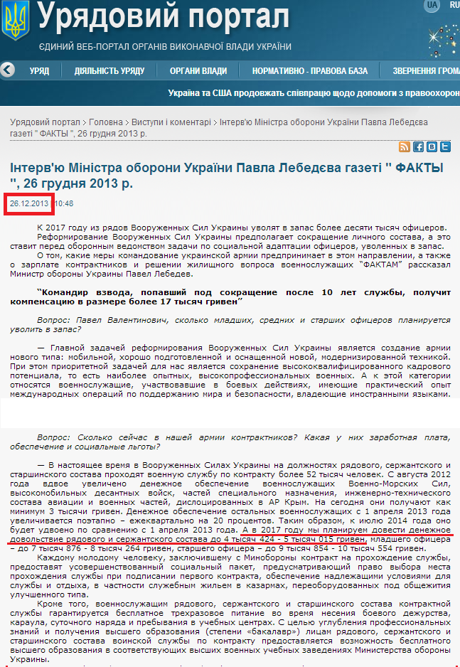 http://www.kmu.gov.ua/control/uk/publish/article?art_id=246945240&cat_id=244276512