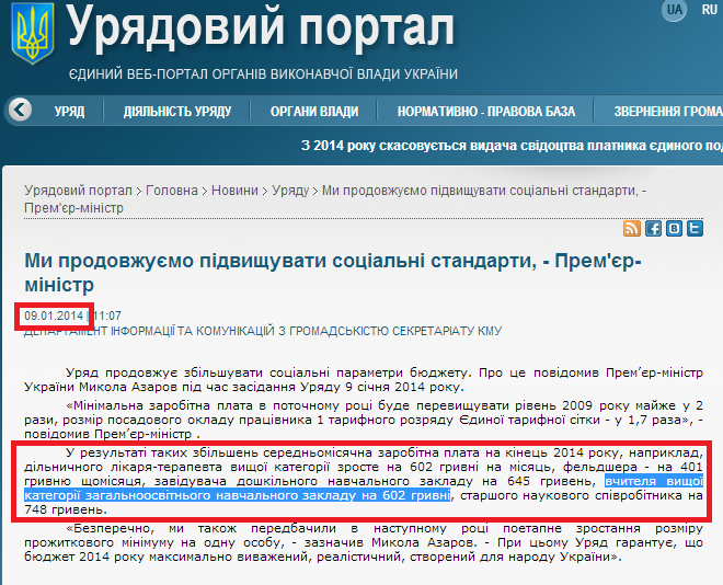 http://www.kmu.gov.ua/control/uk/publish/article?art_id=246963358&cat_id=244276429