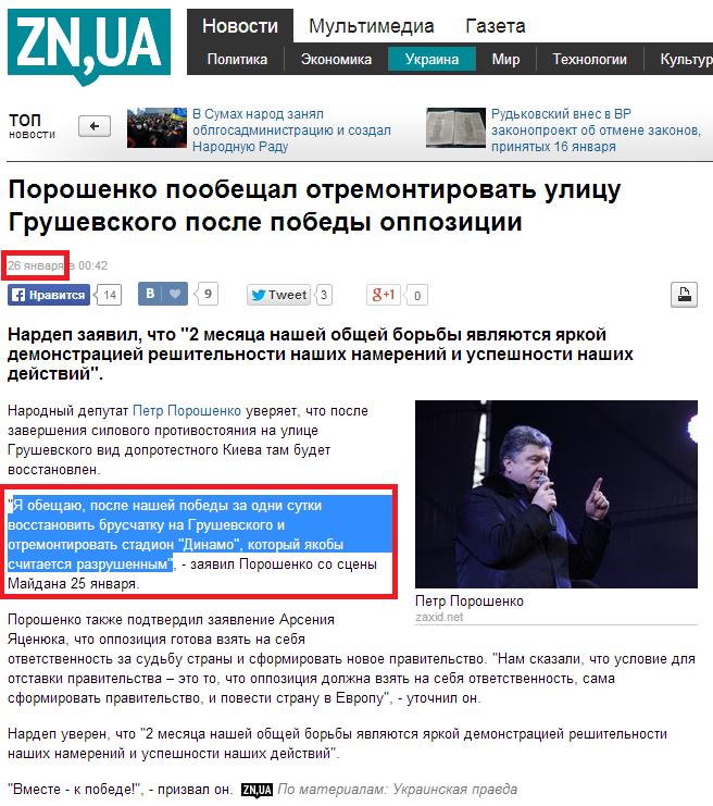 http://zn.ua/UKRAINE/poroshenko-poobeschal-otremontirovat-ulicu-grushevskogo-posle-pobedy-oppozicii-137476_.html