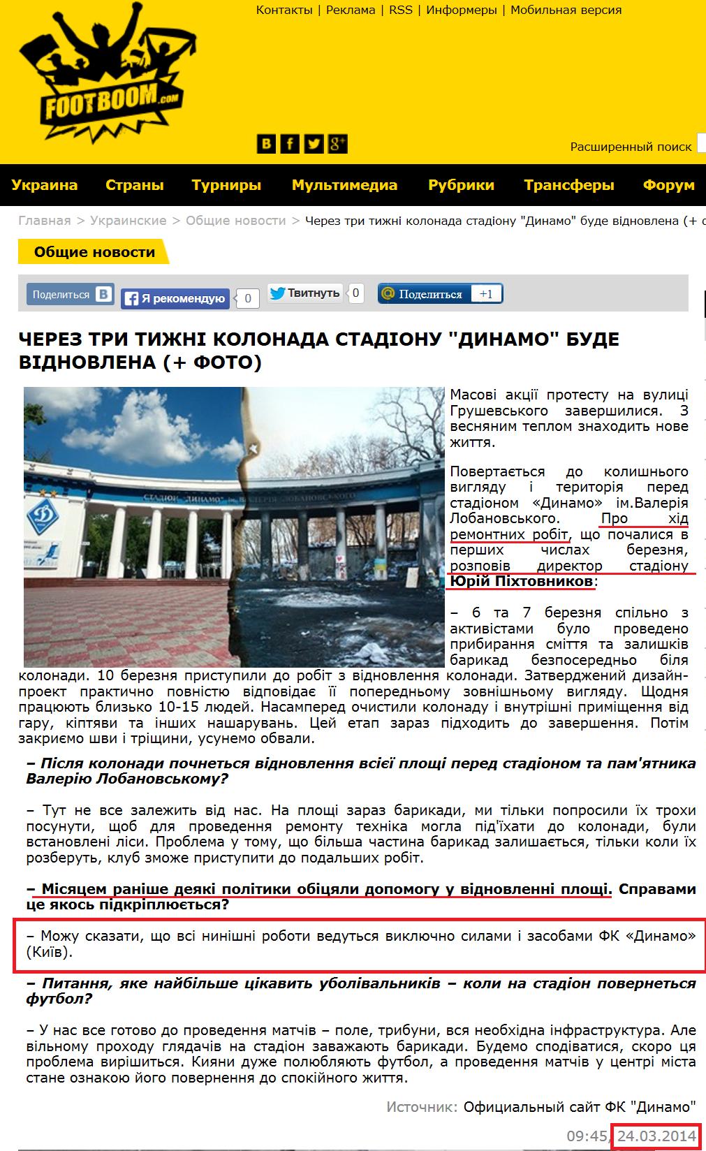 http://www.footboom.com/ukrainian/news/24-03-2014-Cherez-try-tyzhni-kolonada-stadionu-Dynamo-bude-vidnovlena-foto.html