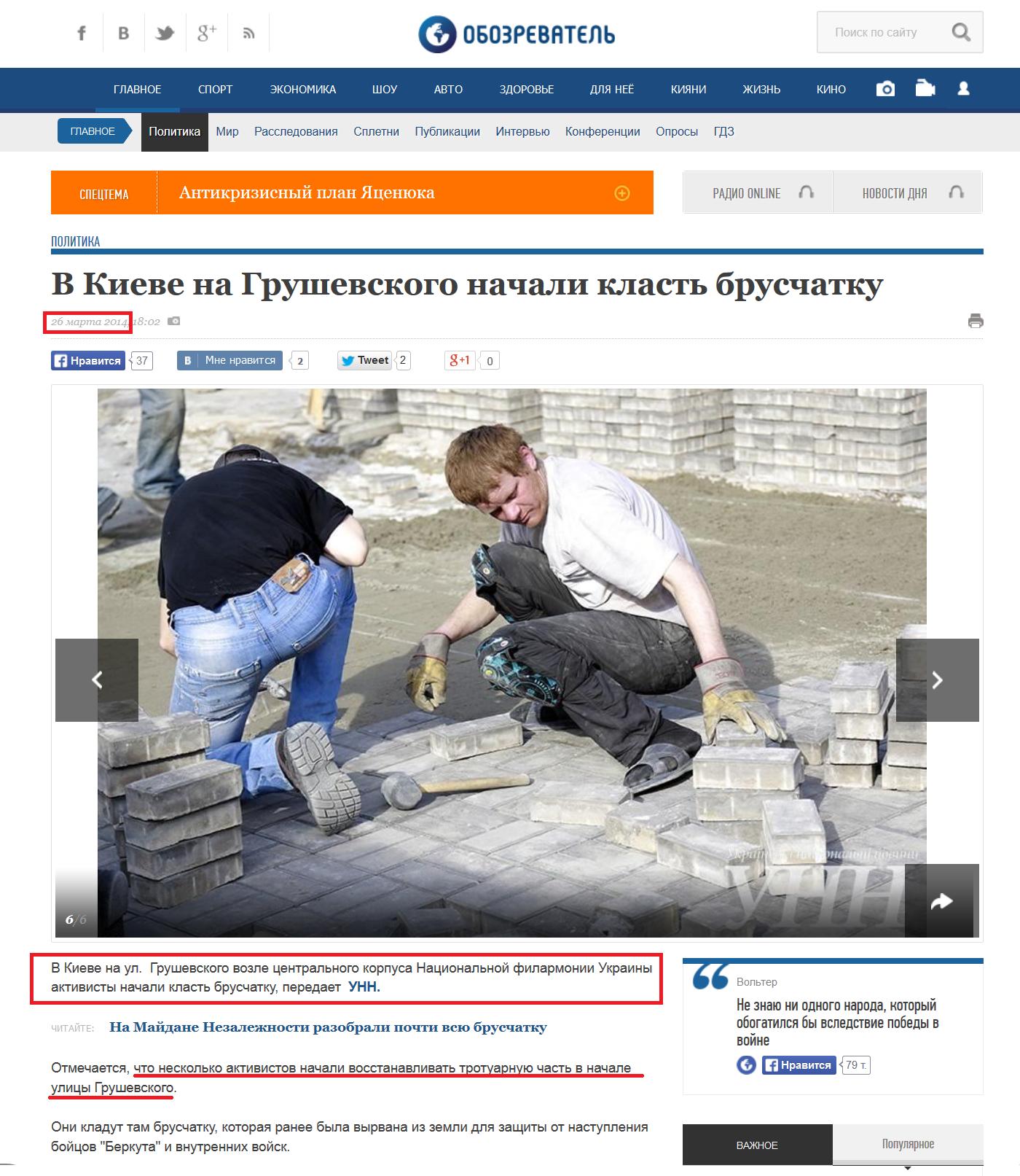 http://obozrevatel.com/politics/68910-v-kieve-na-grushevskogo-nachali-klast-bruschatku.htm