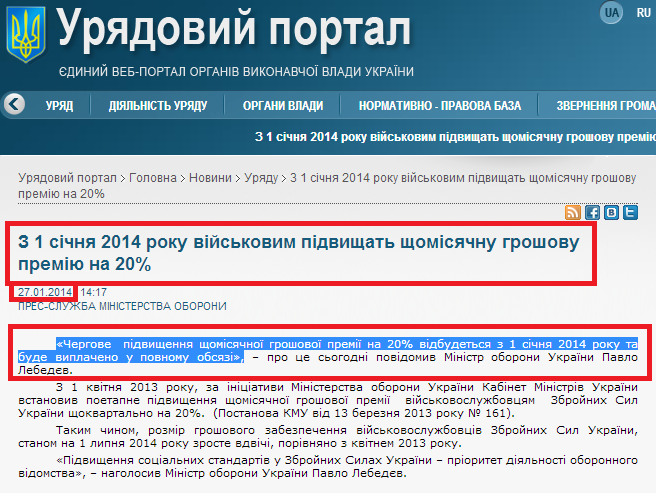 http://www.kmu.gov.ua/control/uk/publish/article?art_id=247005047&cat_id=244276429