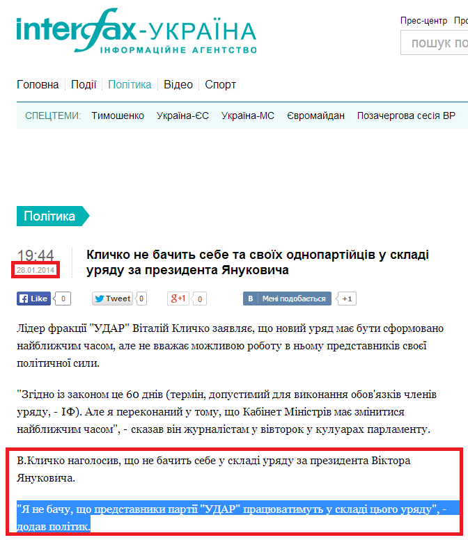 http://ua.interfax.com.ua/news/political/187801.html