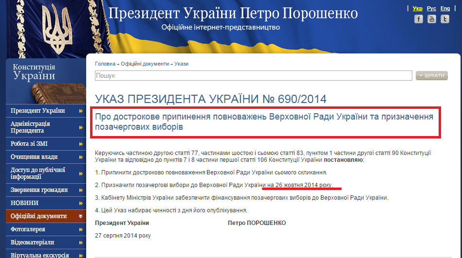 http://www.president.gov.ua/documents/18026.html