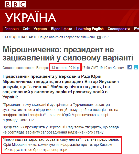 http://www.bbc.co.uk/ukrainian/news_in_brief/2014/02/140218_az_miroshnichenko.shtml
