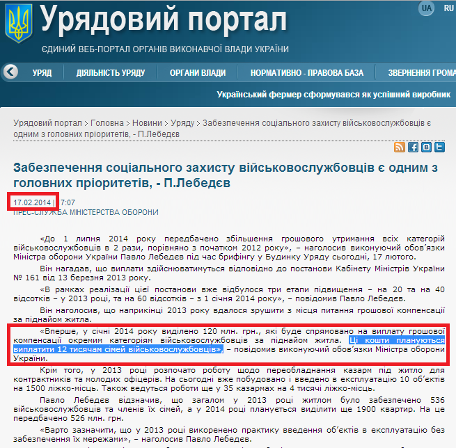 http://www.kmu.gov.ua/control/uk/publish/article?art_id=247047733&cat_id=244276429