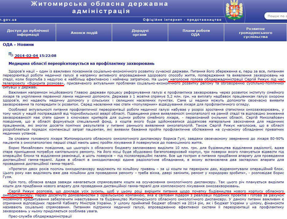 http://www.zhitomir-region.gov.ua/index_news.php?mode=news&id=7821