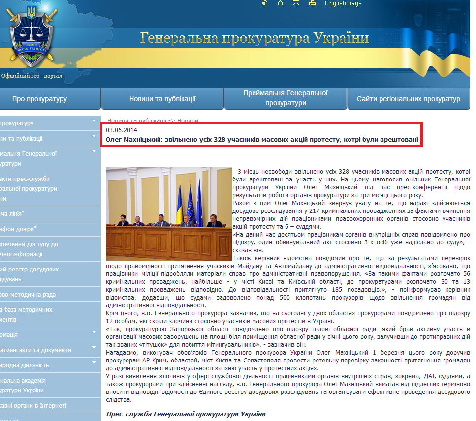 http://www.gp.gov.ua/ua/news.html?_m=publications&_c=view&_t=rec&id=139416