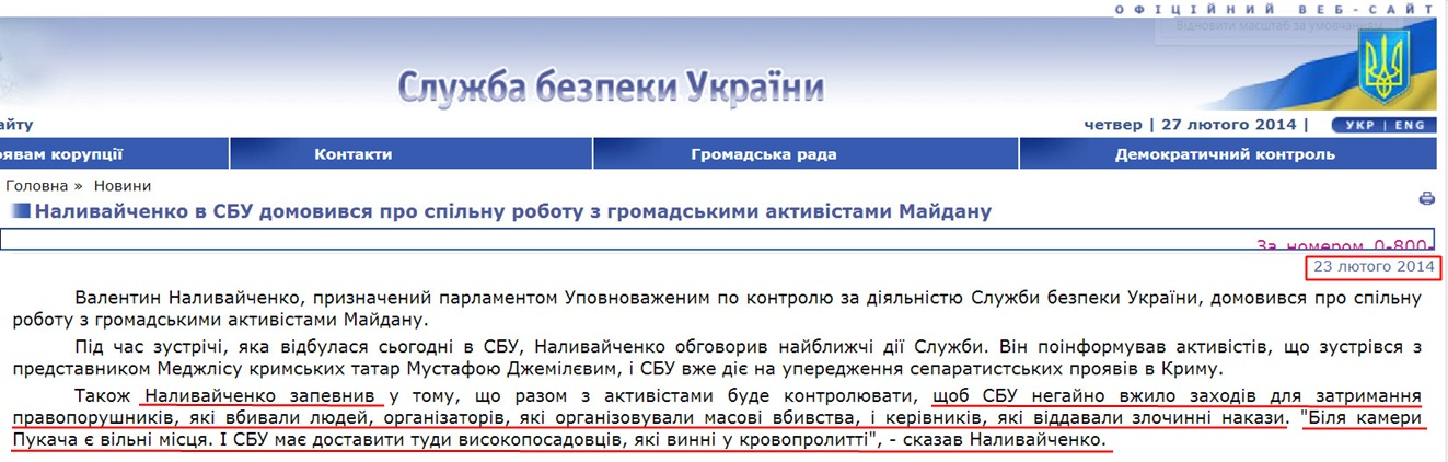 http://www.sbu.gov.ua/sbu/control/uk/publish/article?art_id=122113&cat_id=39574
