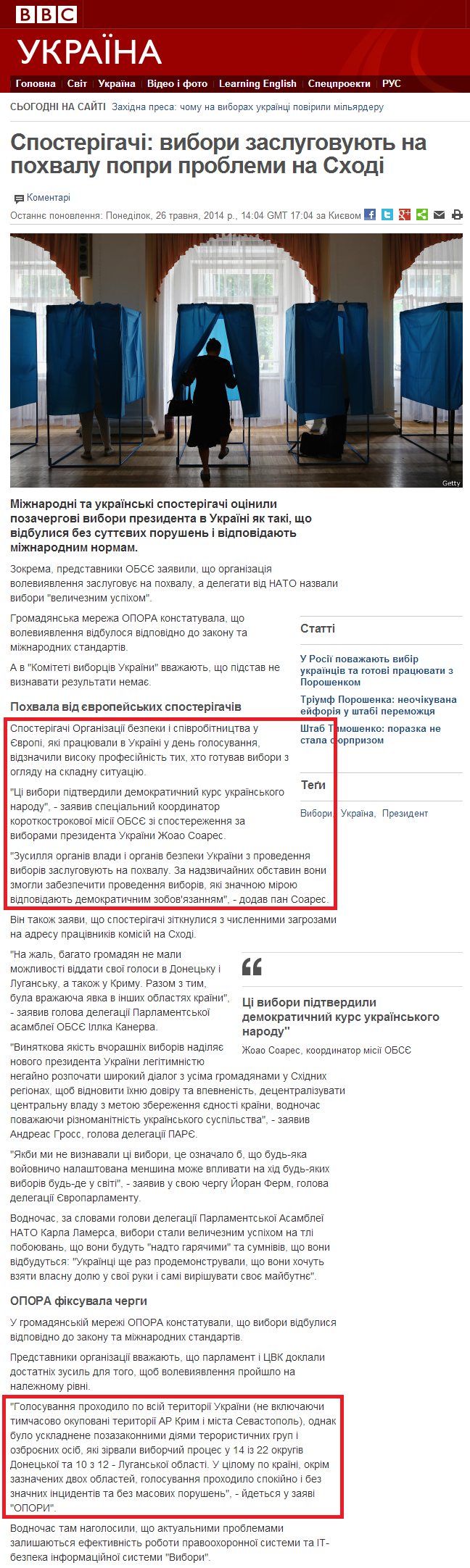 http://www.bbc.co.uk/ukrainian/politics/2014/05/140526_election_results_comments_rl.shtml