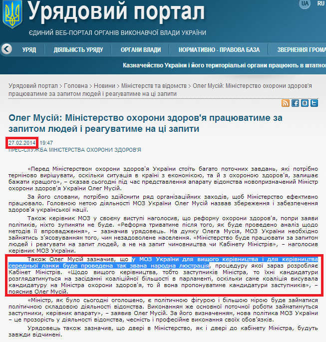 http://www.kmu.gov.ua/control/uk/publish/article?art_id=247060537&cat_id=244277212