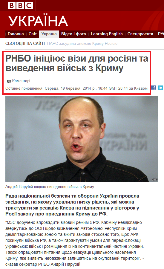 http://www.bbc.co.uk/ukrainian/news/2014/03/140319_rnbo_russia_reaction_ak.shtml