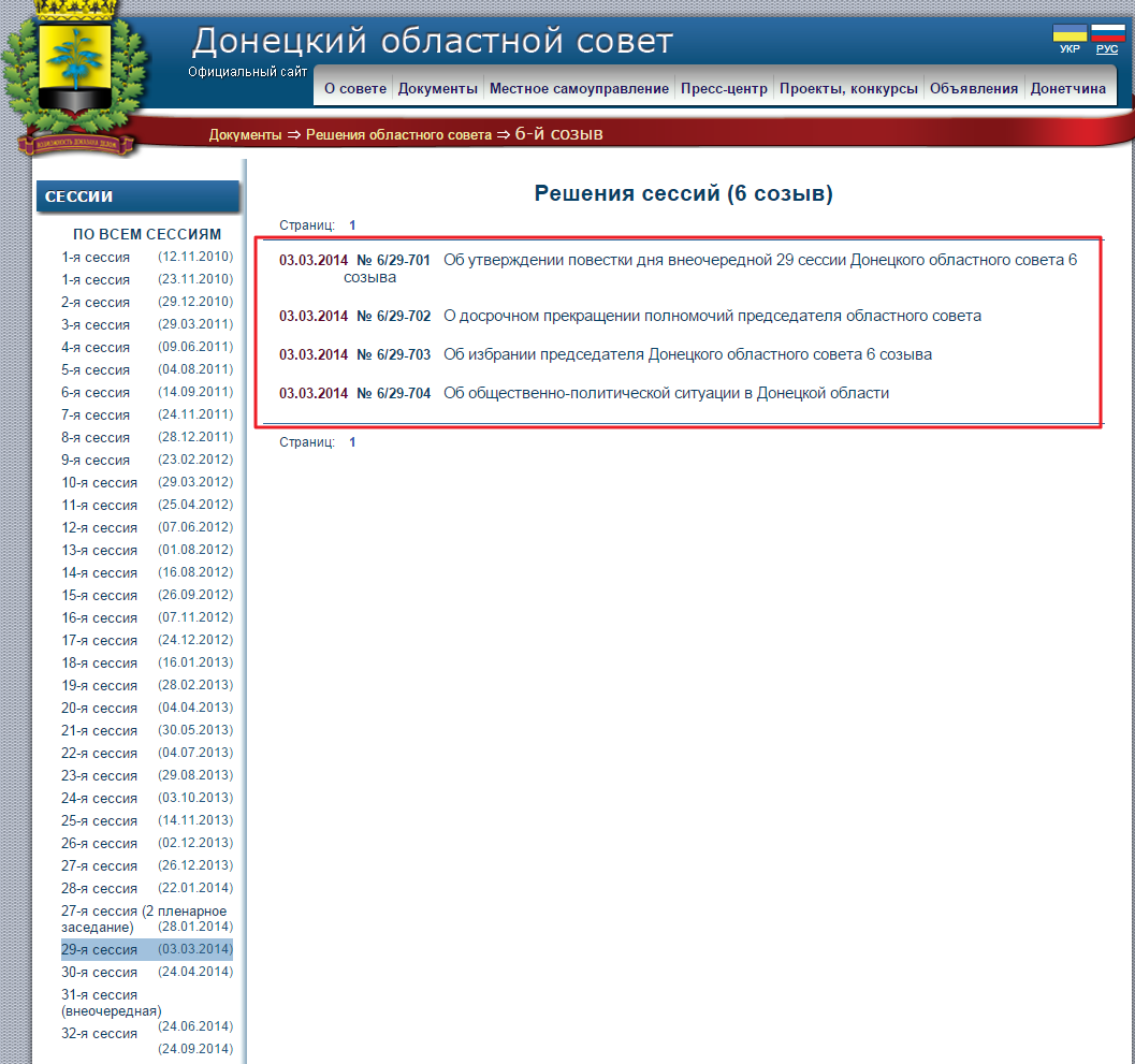 http://sovet.donbass.com/?lang=ru&sec=02.01&iface=Public&cmd=solut_sess_3&args=session:101