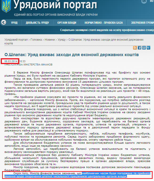 http://www.kmu.gov.ua/control/uk/publish/article?art_id=247078709&cat_id=244276429