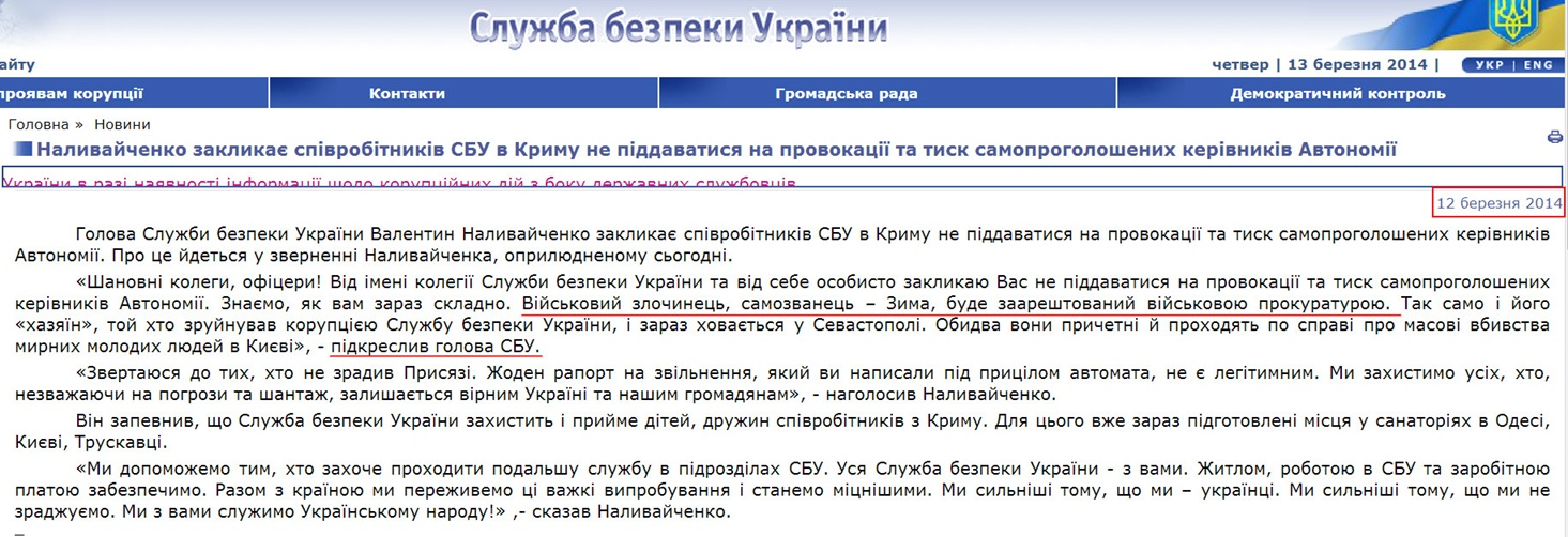 http://www.sbu.gov.ua/sbu/control/uk/publish/article;jsessionid=51071A013390250350346257595A5CD0.app1?art_id=122632&cat_id=39574