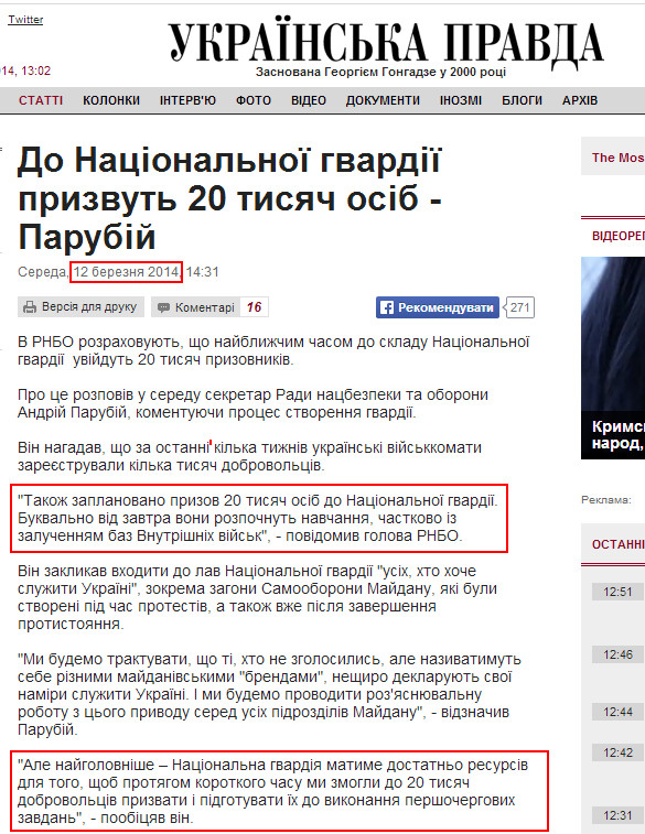 http://www.pravda.com.ua/news/2014/03/12/7018510/?attempt=1