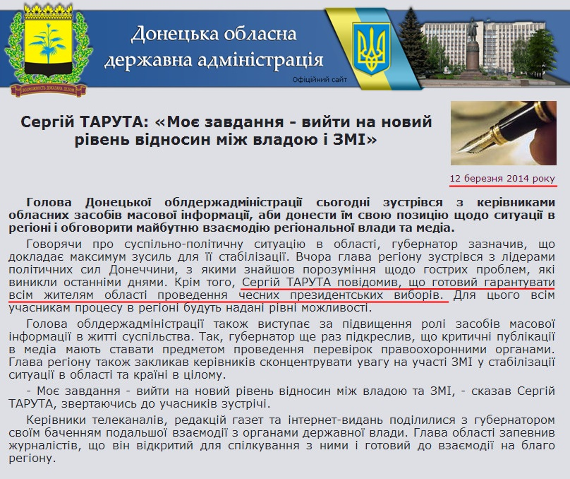 http://donoda.gov.ua/?lang=ua&sec=02.03.09&iface=Public&cmd=view&args=id:19886;tags%24_exclude:46