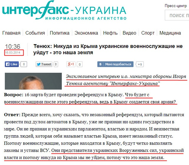 http://interfax.com.ua/news/interview/196152.html