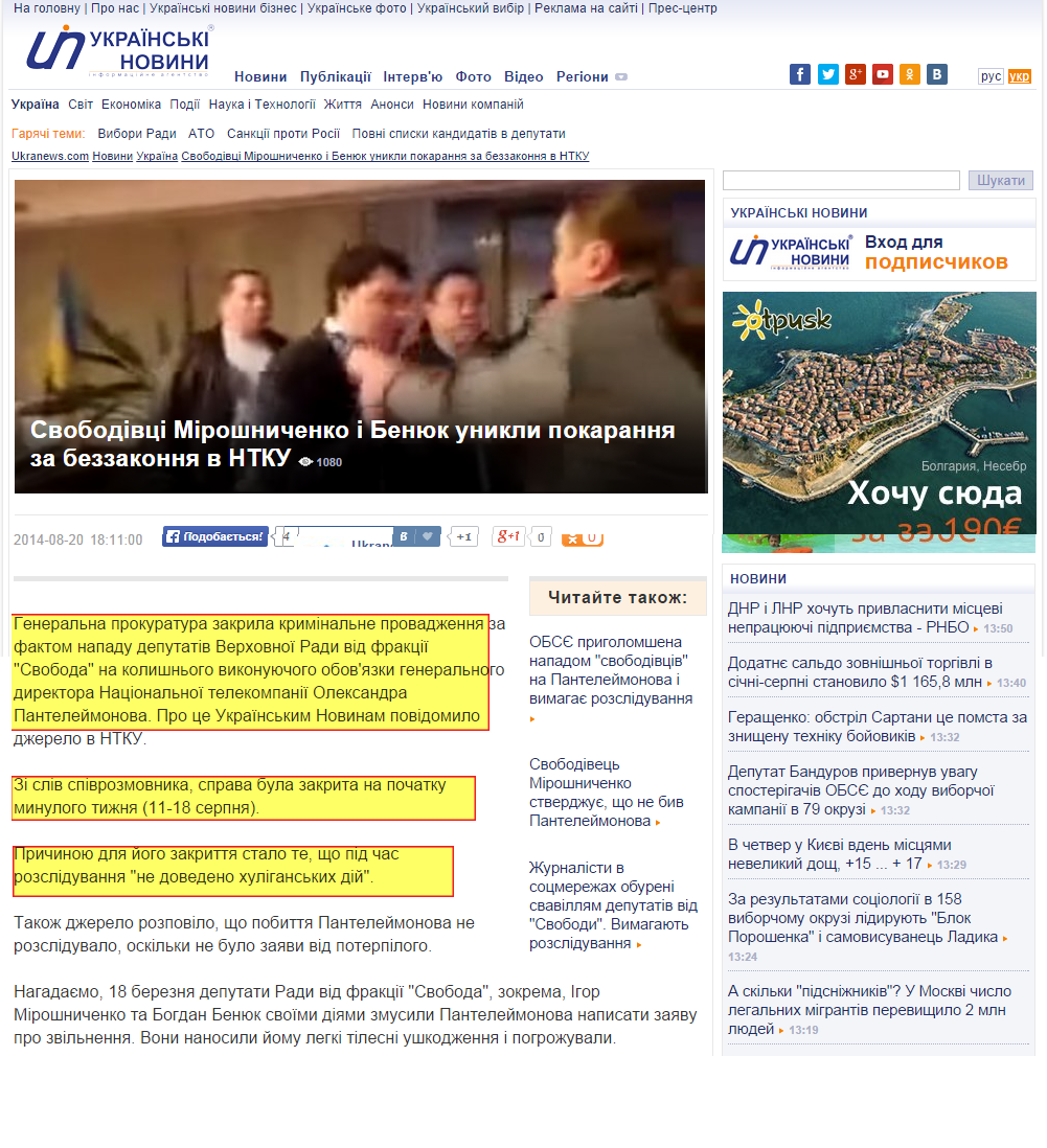http://ukranews.com/uk/news/ukraine/2014/08/20/133299