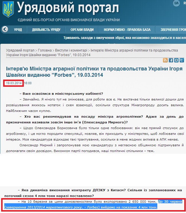 http://www.kmu.gov.ua/control/uk/publish/article?art_id=247118189&cat_id=244276512