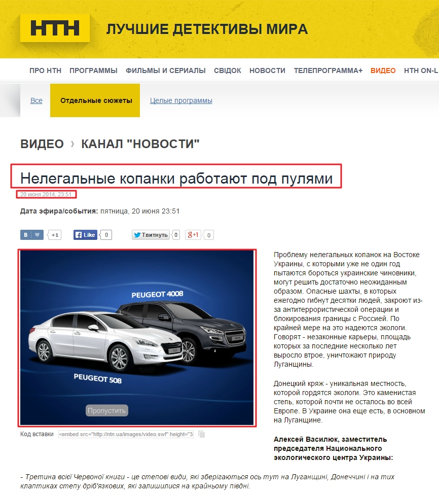 http://ntn.ua/ru/video/news/2014/06/20/14712