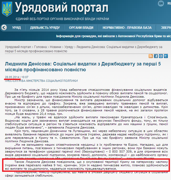 http://www.kmu.gov.ua/control/uk/publish/article?art_id=247342569&cat_id=244276429