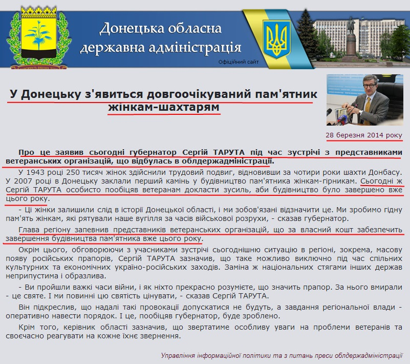 http://donoda.gov.ua/?lang=ua&sec=02.03.09&iface=Public&cmd=view&args=id:20678;tags%24_exclude:46