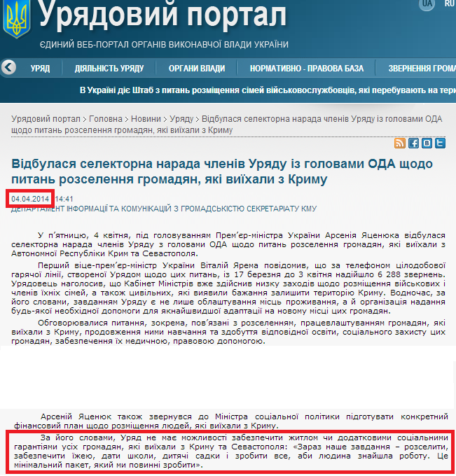 http://www.kmu.gov.ua/control/uk/publish/article?art_id=247177693&cat_id=244276429