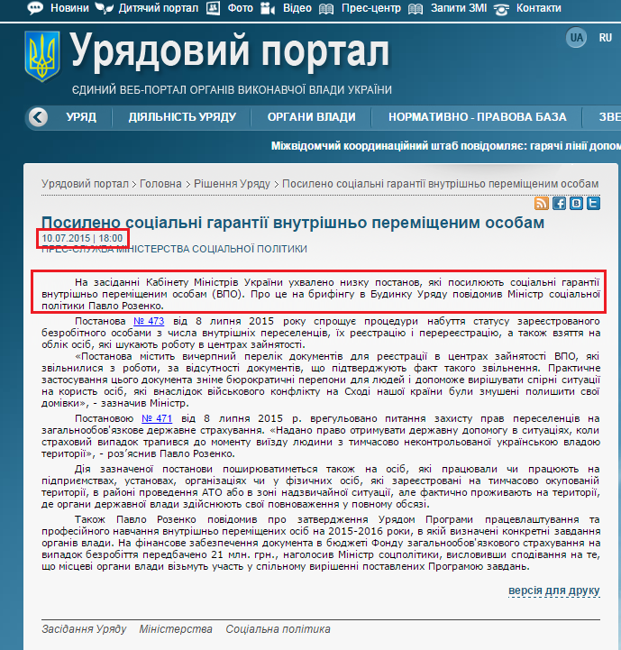 http://www.kmu.gov.ua/control/uk/publish/article?art_id=248322550&cat_id=244274160