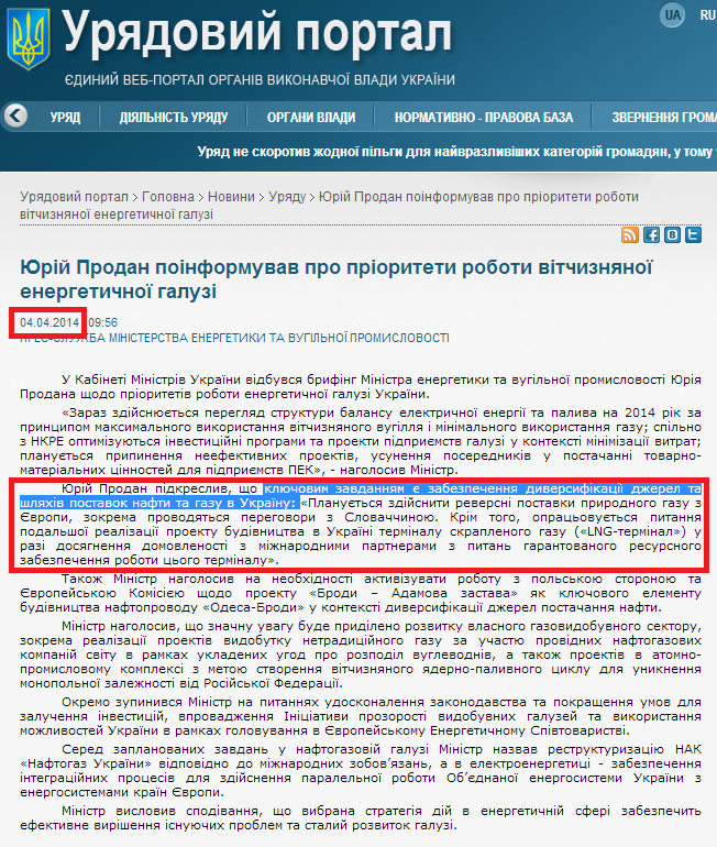 http://www.kmu.gov.ua/control/uk/publish/article?art_id=247175346&cat_id=244276429