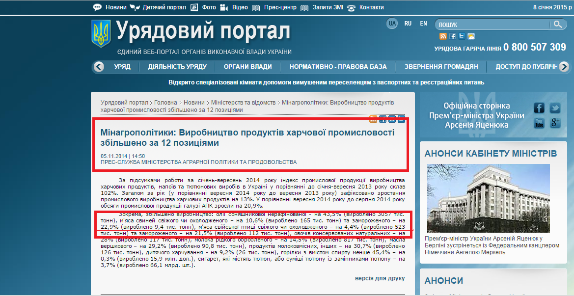 http://www.kmu.gov.ua/control/uk/publish/article?art_id=247728153&cat_id=244277212