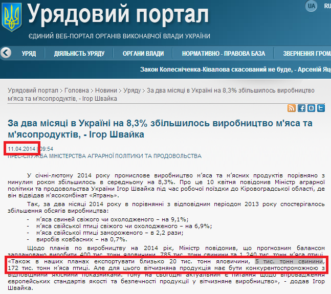 http://www.kmu.gov.ua/control/uk/publish/article?art_id=247199449&cat_id=244276429