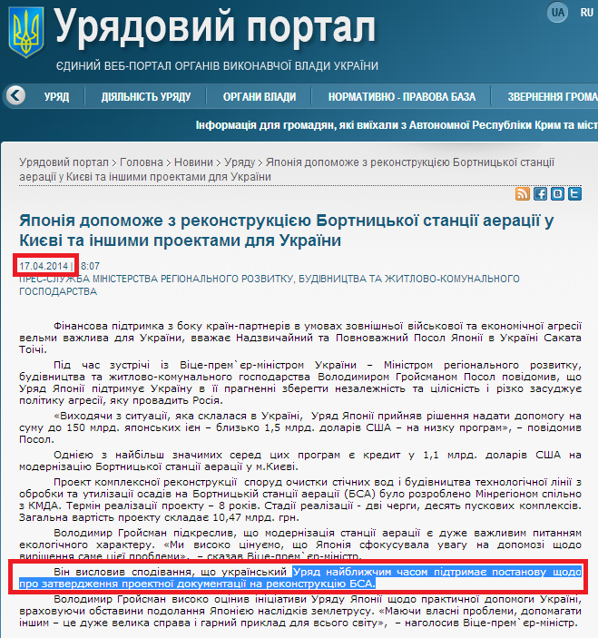 http://www.kmu.gov.ua/control/uk/publish/article?art_id=247220581&cat_id=244276429