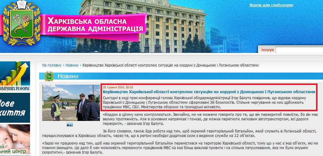 http://kharkivoda.gov.ua/uk/news/view/id/22303