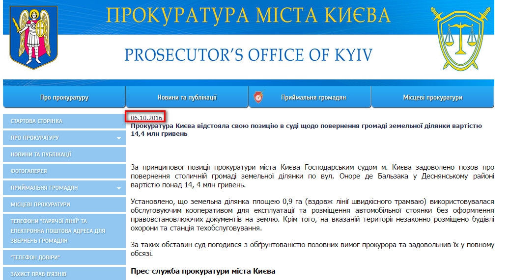 http://www.kyiv.gp.gov.ua/ua/news.html?_m=publications&_c=view&_t=rec&id=193913