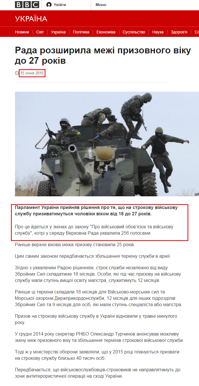 http://www.bbc.co.uk/ukrainian/news_in_brief/2015/01/150115_sx_conscription