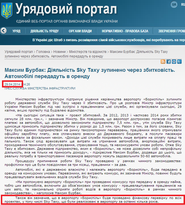 http://www.kmu.gov.ua/control/uk/publish/article?art_id=247256442&cat_id=244277212