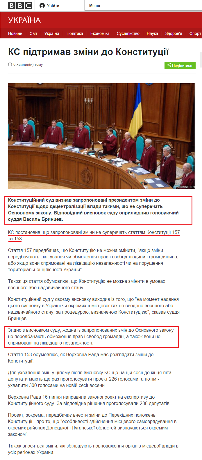 http://www.bbc.com/ukrainian/news_in_brief/2015/07/150731_she_constitution_changes_court.shtml?ocid=socialflow_facebook