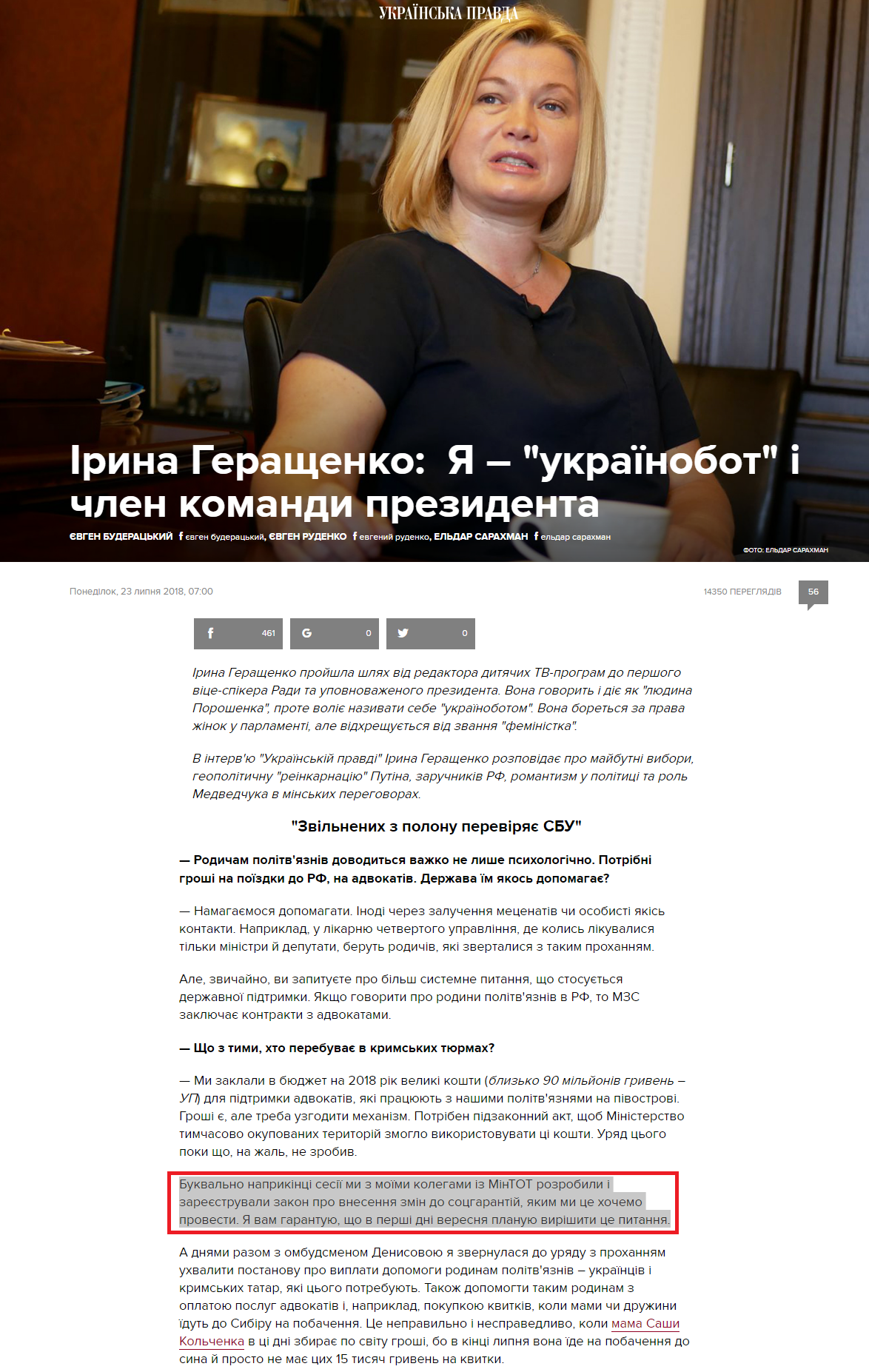 https://www.pravda.com.ua/articles/2018/07/23/7187056/
